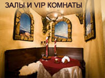 Залы и VIP комнаты